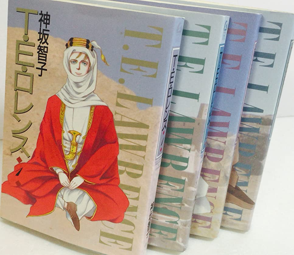 体操選手コマース食べるT.E.ロレンス コミック 1-4巻セット (ウィングス文庫)