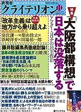 表紙: 表現者クライテリオン 2020年11月号 [雑誌] | 藤井聡