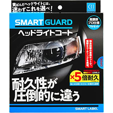 CCI 車用 ヘッドライトコート剤 スマートガード ヘッドライトコート 5倍耐久 W-190 高膜厚プロ仕様 クリーナー&スポンジ付