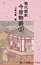 現代語訳 今昔物語① 美しい古典シリーズ (史学社文庫)