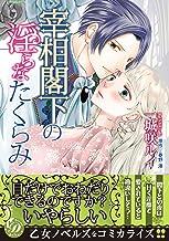 表紙: 宰相閣下の淫らなたくらみ (乙女ドルチェ・コミックス)   春野 湊