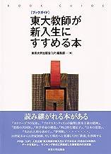 表紙: ブックガイド 東大教師が新入生にすすめる本 | 東京大学出版会『UP』編集部