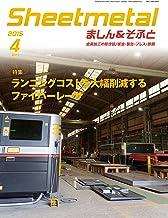 Sheetmetal (シートメタル) ましん&そふと 2015年 04月号 [雑誌]