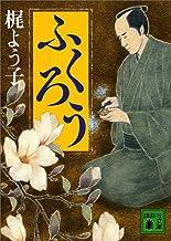 表紙: ふくろう (講談社文庫) | 梶よう子