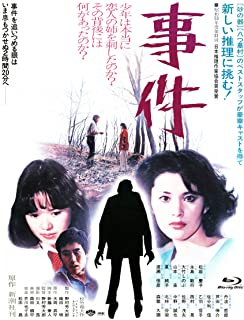 あの頃映画 the Best 松竹ブルーレイ・コレクション 事件 [Blu-ray]