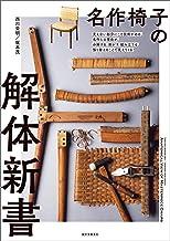 表紙: 名作椅子の解体新書:見えない部分にこそ技術がある。名作たる理由が、分解する、剥がす、組み立てる、張り替えることで見えてくる! | 坂本 茂