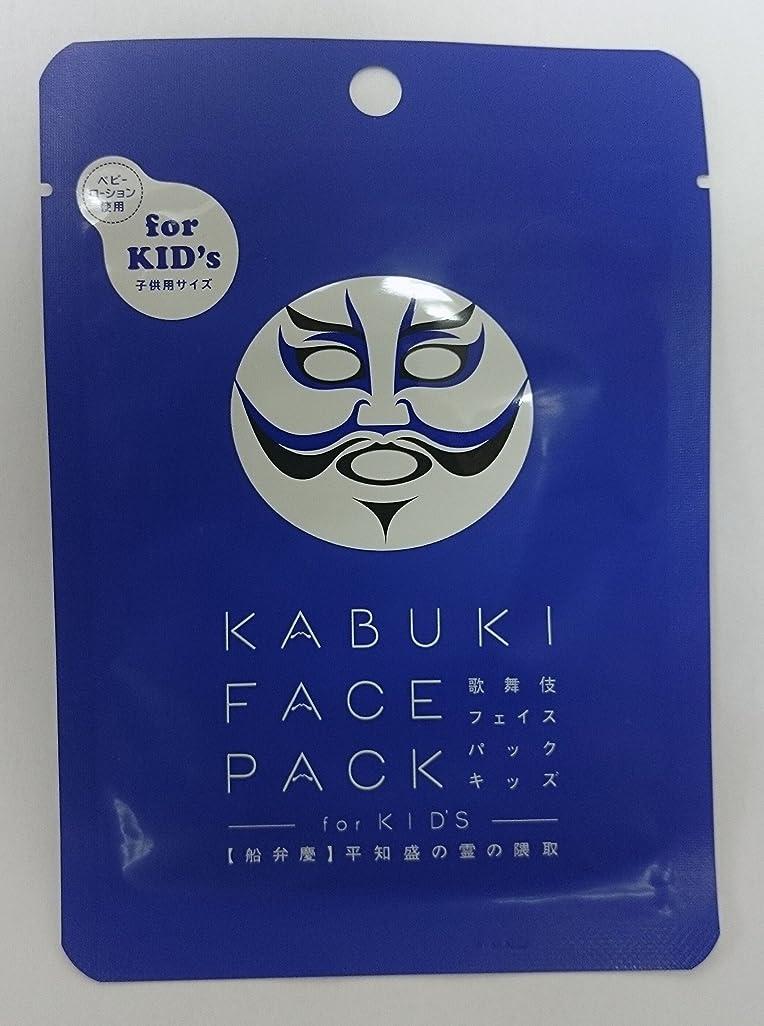 実行可能うなずく管理します歌舞伎フェイスパック 子供用 KABUKI FACE PACK For Kids パンダ トラも! ベビーローション使用
