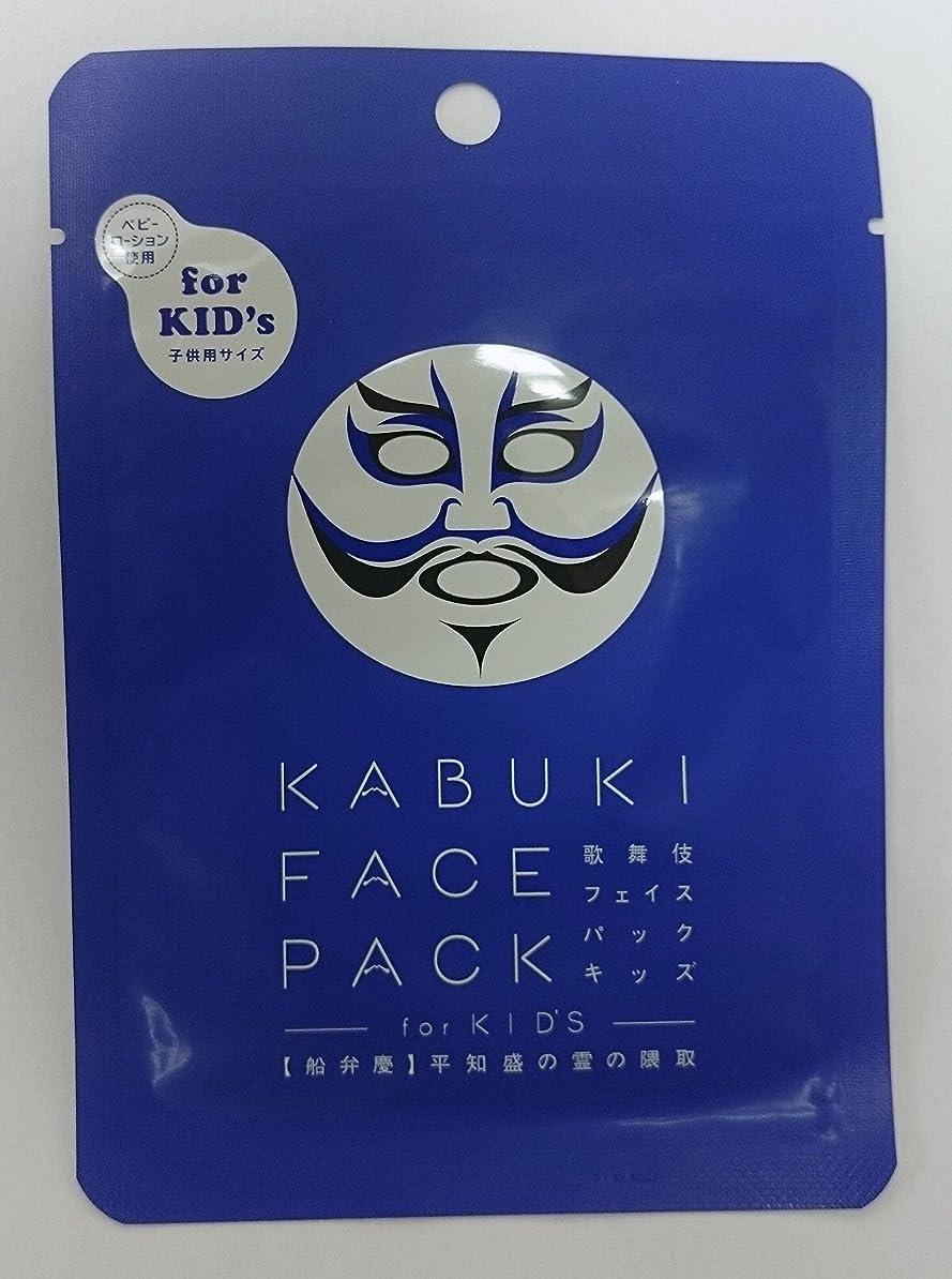 前方へずんぐりした過激派歌舞伎フェイスパック 子供用 KABUKI FACE PACK For Kids パンダ トラも! ベビーローション使用