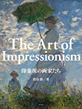 The Art of Impressionism (Japanese Edition)