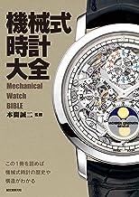 表紙: 機械式時計大全: この1冊を読めば機械式時計の歴史や構造がわかる   本間 誠二