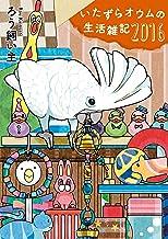 表紙: いたずらオウムの生活雑記 2016 (一迅社ブックス) | ろう飼い主