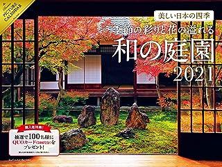 2021 美しい日本の四季 〜季節の彩りと花の溢れる和の庭園〜 カレンダー ([カレンダー])