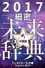 2017年占星術☆細密未来辞典水瓶座 (得トク文庫)