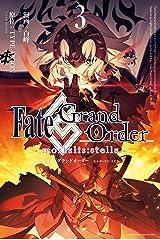 Fate/Grand Order -mortalis:stella-: 3 (ZERO-SUMコミックス) Kindle版