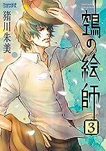 表紙: ヌエの絵師(3) (Nemuki+コミックス) | 猪川 朱美