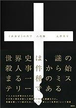 表紙: 〈世界史〉の哲学 古代篇 | 大澤真幸