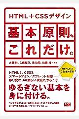 HTML+CSSデザイン|基本原則、これだけ。【HTML5&CSS3対応版】 Kindle版