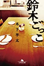 表紙: 鈴木ごっこ (幻冬舎文庫) | 木下半太