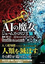 表紙: シグマフォースシリーズ13 AIの魔女 上 (竹書房文庫)   ジェームズ・ロリンズ