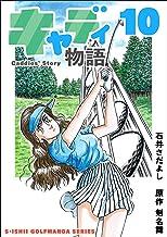 表紙: キャディ物語 10巻 (石井さだよしゴルフ漫画シリーズ)   石井 さだよし