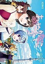 あやかしこ 7 (MFコミックス アライブシリーズ)