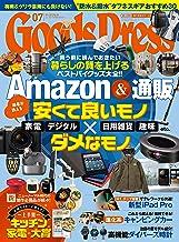 GoodsPress (グッズプレス) 2021年 07月号 [雑誌]