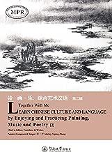 诗·画·乐:综合艺术汉语(第二辑)