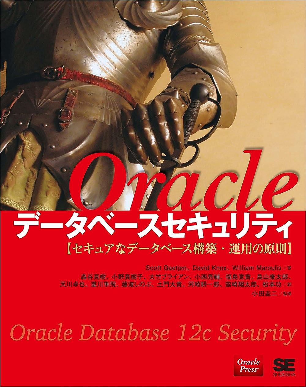 中世の追い出す欠陥Oracleデータベースセキュリティ セキュアなデータベース構築?運用の原則