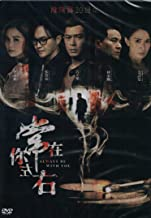 Always Be With You (Chinese movie, English Subtitles, All Region)