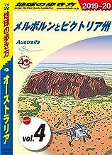 地球の歩き方 C11 オーストラリア 2019-2020 【分冊】 4 メルボルンとビクトリア州 オーストラリア分冊版