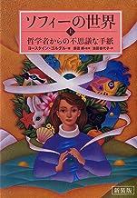 表紙: 新装版 ソフィーの世界 上 ―哲学者からの不思議な手紙   池田 香代子