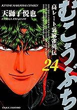 表紙: むこうぶち 高レート裏麻雀列伝 (24) (近代麻雀コミックス) | 天獅子悦也
