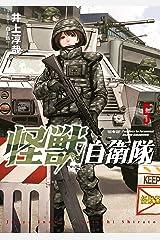 怪獣自衛隊 5巻 (バンチコミックス) Kindle版