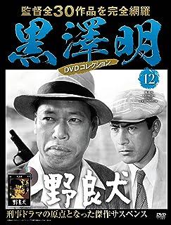 黒澤明 DVDコレクション 12号『野良犬』[分冊百科]