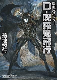 吸血鬼ハンター(33) D-呪羅鬼飛行 (朝日文庫ソノラマセレクション)