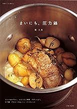 表紙: まいにち、圧力鍋 (別冊すてきな奥さん) | 堤人美