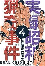 表紙: 実録昭和猟奇事件4   佐藤 まさあき