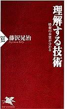 表紙: 理解する技術 情報の本質が分かる (PHP新書) | 藤沢 晃治