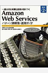 Amazon Web Services パターン別構築・運用ガイド 改訂第2版 Kindle版