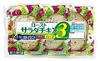 [冷蔵] 日本ハム ZERO糖質0 ローストサラダチキンハーブ 165g