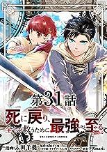 死に戻り、全てを救うために最強へと至る@comic【単話】(31) (裏少年サンデーコミックス)