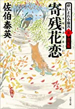 表紙: 寄残花恋 酔いどれ小籐次(三)決定版 (文春文庫) | 佐伯 泰英