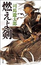 表紙: 燃えよ剣 (文春e-book)   司馬 遼太郎
