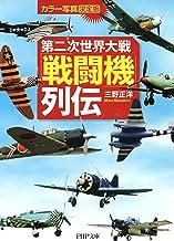 表紙: カラー写真・決定版 第二次世界大戦「戦闘機」列伝 (PHP文庫) | 三野 正洋