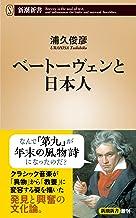 表紙: ベートーヴェンと日本人(新潮新書) | 浦久俊彦