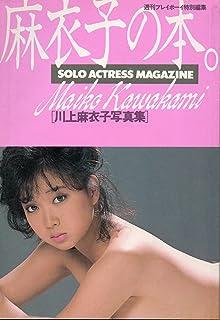 麻衣子の本—川上麻衣子写真集ー20歳のプレリュード (1985年) (Solo actress magazine)...