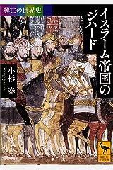 興亡の世界史 イスラーム帝国のジハード (講談社学術文庫) Kindle版