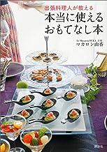 表紙: 出張料理人が教える 本当に使えるおもてなし本 (講談社のお料理BOOK) | マカロン由香