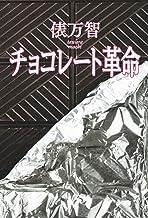 表紙: チョコレート革命 | 俵万智