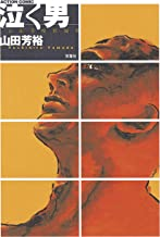 表紙: 泣く男 山田芳裕短編集(1) | 山田芳裕